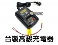 【翔準軍品AOG】台製 充電器 高級 聶氰 聶鎘 厘電池 生存遊戲 可調速度 自動斷電 安全1A-D