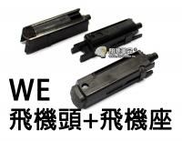 【翔準軍品AOG】【WE】飛機頭 飛機座 1911 M&P P226 零件 瓦斯槍 長槍 CWE-27