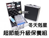 【翔準軍品AOG】冬天剋星 超節能 保養 升級 配件 零件 瓦斯槍 手槍 瓦斯 矽油