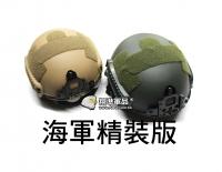 【翔準軍品AOG】海軍 頭盔 綠色 沙色 精裝版 高質感 耳機 生存遊戲 保護  E0110-3