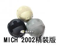 【翔準軍品AOG】MICH 2002頭盔 精裝版  灰色 黑色 沙色 面罩 護具 E0118-2