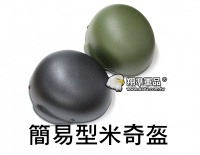 【翔準軍品AOG】簡易型 米奇 頭盔  黑色 綠色 面罩 護具 生存遊戲 E0113-1