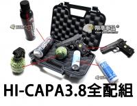 【翔準軍品AOG】瘋下殺!! HI-CAPA3.8 全配 塑膠箱 手榴彈 0.2BB彈 矽油 瓦斯 生存遊戲
