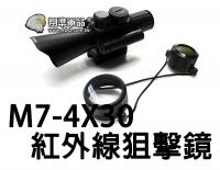 【翔準軍品AOG】M7-4X30 狙擊鏡 紅外線 狩獵 生存遊戲 瞄具 雷射 夾具 魚骨 B01048