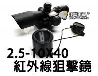 【翔準軍品AOG】2.5-10X40 狙擊鏡 紅外線 狩獵 生存遊戲 瞄具 雷射 夾具 魚骨 B01043