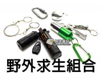 【翔準軍品AOG】野外求生組合 6件 打火石 旅行瓶 伸縮鋼繩 D型扣 多功能鉗 求生鋸