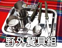 【翔準軍品AOG】野外餐具組 托盤 餐盤 刀叉 折疊 杯子 方便 露營 登山 戶外