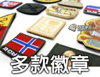 【翔準軍品AOG】徽章 加厚 魔鬼氈 多款 任選 背心 外套 團隊 生存遊戲 AA001