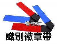 【翔準軍品AOG】專業 識別 徽章 窄 雙面 魔鬼氈 背心 外套 團隊 生存遊戲 LG043-C-1