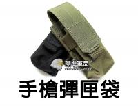 【翔準軍品AOG】手槍 彈匣 槍袋 單連 9MM 腰帶 戰術 背心 模組 生存遊戲 FPH-P004