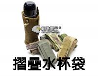 【翔準軍品AOG】摺疊 水杯袋 水袋 方便 腰帶 戰術 背心模組 生存遊戲 X0-41