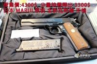 【翔準國際】 MARUI 1911系列 D 款 促銷價 日本原裝進口 全新產品! 瓦斯手槍