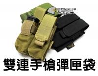 【翔準軍品AOG】雙連 手槍 彈匣袋 9MM 腰帶 模組 戰術 背心 生存遊戲 槍袋 FPH-P005