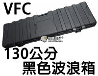 【翔準軍品AOG】【VFC】130公分 波浪箱 槍箱 槍袋 長槍 瓦斯槍 電動槍 狙擊槍 D-VF9-CAS
