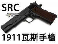 【翔準軍品AOG】【SRC】1911 瓦斯槍 手槍 塑膠箱 護木 零件 生存遊戲 CR-SR4-1911-1