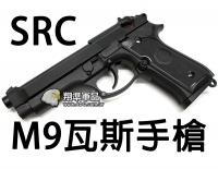 【翔準軍品AOG】【SRC】M9 瓦斯槍 手槍 塑膠箱 護木 零件 生存遊戲 CR-SR4-M92