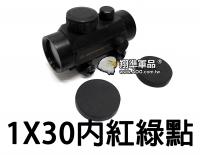 【翔準軍品AOG】1X30 三點 紅綠點 快瞄 電動槍 生存遊戲 周邊配件 B02051