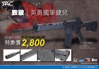 【翔準軍品AOG】SRC T91全金屬 國軍步槍 電動槍 初速約 110M/S 下殺 !! 8.26號上市!!! 還送保固!!