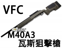 【翔準軍品AOG】VFC M40A3 狙擊槍 瓦斯槍 長槍 生存遊戲 狙擊鏡 腳架 D-VF4-M40A3