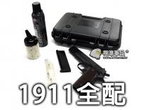 【翔準軍品AOG】1911 全配 填彈器 彈罐 塑膠箱 BB彈 瓦斯 瓦斯槍 手槍 生存遊戲