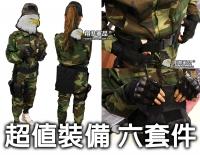【翔準軍品AOG】超值裝備 六件組合 半指手套 套服 棒球帽 回收袋 腰帶 彈匣袋 雙連 手存遊戲