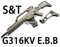 【翔準軍品AOG】【S&T】G316KV EBB 沙 電動槍 優惠 生存遊戲 魚骨 槍托 握把 電池 DA-ST-G316*