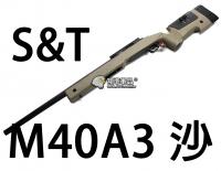 【翔準軍品AOG】【S&T】M40A3 沙 手拉 狙擊槍 優惠 長槍 生存遊戲 填彈器 彈簧 槍管 DA-ST-SPG-11