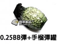 【翔準軍品AOG】0.25 BB彈+手榴彈 彈罐 奶瓶 電動槍 瓦斯槍 玩具槍 組合 便宜 Y3-010-8C