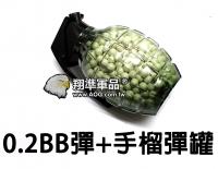 【翔準軍品AOG】0.2 BB彈+手榴彈 彈罐 奶瓶 電動槍 瓦斯槍 玩具槍 組合 便宜 Y3-010-8B