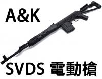 【翔準軍品AOG】【A&K】SVDS AEG 步槍 長槍 電動槍 生存遊戲 腳架 彈匣 俄羅斯 金屬 DA-CM057S
