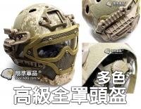 【翔準軍品AOG】高級 頭盔 面罩 眼鏡 多色 生存遊戲 周邊 套件 套服 面具 E0120GGI