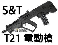 【翔準軍品AOG】【S&T】T21  EBB 黑 電動槍 生存遊戲 魚骨 槍托 握把 電池 DA-AEG-10