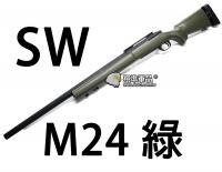 【翔準軍品AOG】【SW】M24 綠 狙擊槍 步槍 長槍 手拉 生存遊戲 腳架 彈匣 握把 DA-SW04OD