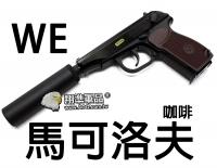 【翔準軍品AOG】【WE】馬可洛夫 瓦斯槍 咖啡 手槍 後座力 BB槍 玩具槍 金屬 D-02-21C