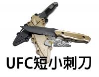 【翔準軍品AOG】【UFC】短小刺刀 23cm 塑膠刀 教學 刺刀 道具 生存遊戲 DA-UFCAR68