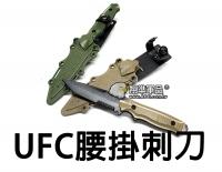 【翔準軍品AOG】【UFC】腰掛 刺刀 24cm 塑膠刀 教學 道具 生存遊戲 DA-UFCAR68