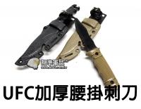 【翔準軍品AOG】【UFC】加厚 腰掛 刺刀 22cm 塑膠刀 教學 道具 生存遊戲 DA-UFCAR68