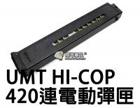 【翔準軍品AOG】【UFC】UMT HI-COP 420連 無聲 彈匣 電動槍 生存遊戲 零件 DA-UFCMG72