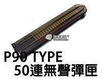 【翔準軍品AOG】【UFC】S&T P90 TYPE 50連 無聲 彈匣 電動槍 生存遊戲 零件 DA-STP90-68