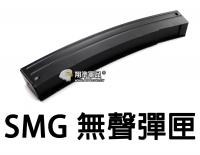 【翔準軍品AOG】【UFC】S&T SMG 110連 無聲 彈匣 電動槍 生存遊戲 零件 DA-STMAG05
