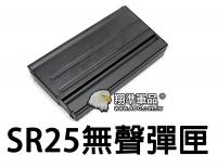 【翔準軍品AOG】【A&K】SR25 190連 無聲 彈匣 金屬 電動槍 生存遊戲 零件 DA-ANKA035