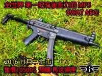 【翔準軍品AOG】BOLT MP5 SWAT 後座力 電動槍 全金屬 鋼製沖壓(預購送小禮物)