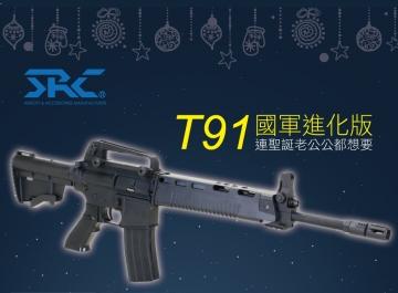 【翔準軍品AOG】SRC T91 全金屬電動槍 免運費 在送神秘禮物 預購 約1/25號 到貨