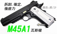 【翔準軍品AOG】【WE M45A1 黑】 1911  軌道 瓦斯槍 手槍 拆卸 全金屬 後座力 打靶 D-02-05FA