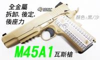 【翔準軍品AOG】【WE M45A1 沙】 1911 軌道 瓦斯槍 手槍 拆卸 全金屬 後座力 打靶 D-02-05FB