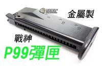 【翔準軍品AOG】【WE 戰神 P99 彈匣】 瓦斯手槍 專用彈匣 15發 全金屬 生存 室內 D-01-021E