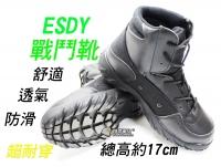 【翔準軍品AOG】【ESDY 戰鬥靴 黑】 空軍 作戰靴 工作鞋 透氣 耐磨 防水層 橡膠鞋底 防滑 H0139