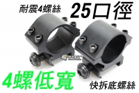 【翔準軍品AOG】【四螺絲 25mm 低寬】防震 狙擊鏡夾具 寬軌魚骨 低版 金屬 一組2個