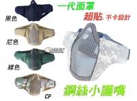 【翔準軍品AOG】【一代面罩鋼絲小護嘴】 超貼 不卡 防BB彈 下面罩 鐵網面罩 透氣 生存遊戲 X2-13