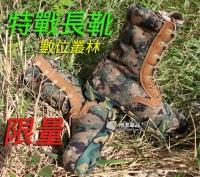 【翔準軍品AOG】【 戰鬥靴 數位叢林】 作戰靴 工作鞋 透氣 耐磨 橡膠鞋底 防滑 限量